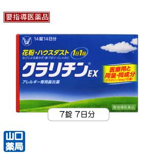 クラリチンEX 7錠 7日分