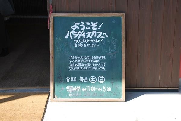 パラダイスカフェ入口黒板