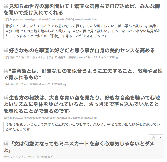 島田順子名言集