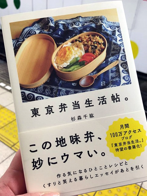 東京弁当生活