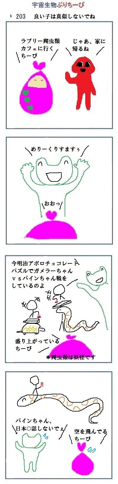 161225_k203_1
