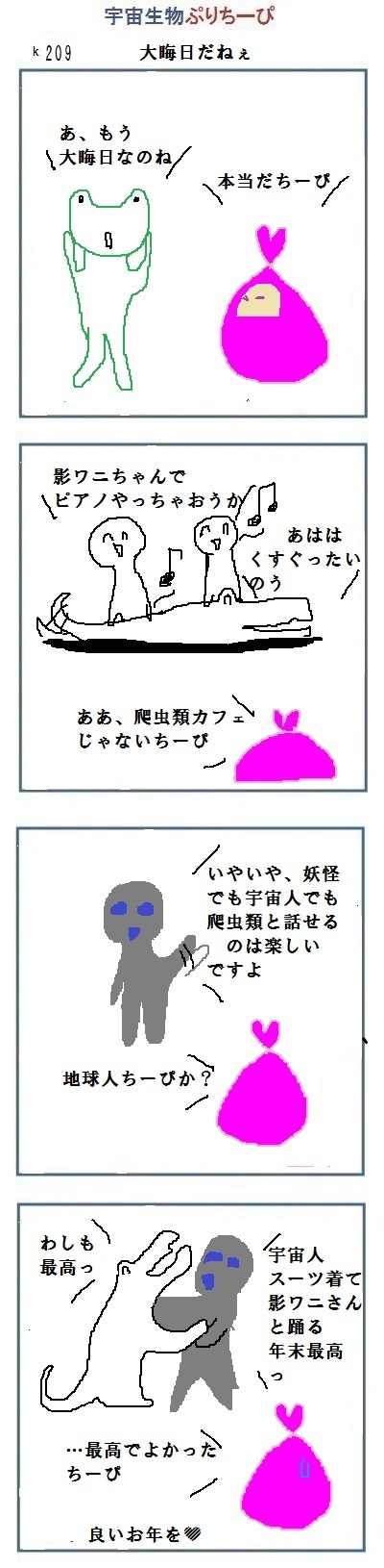 161231_k209