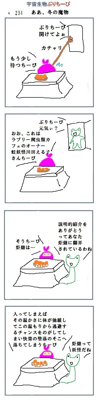 170125_k234