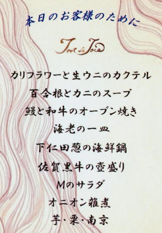 トラメニュー (2)