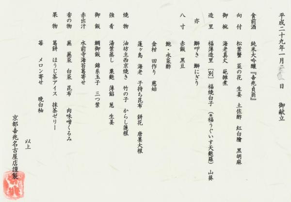 吉兆名古屋献立2017 (3)