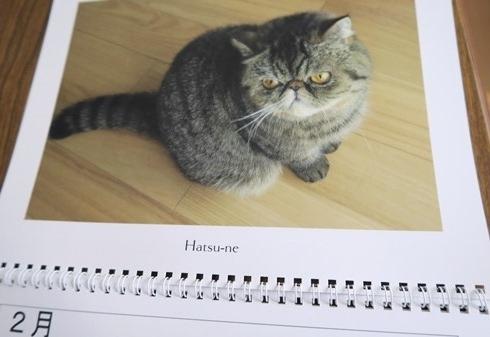 22)カレンダー2月