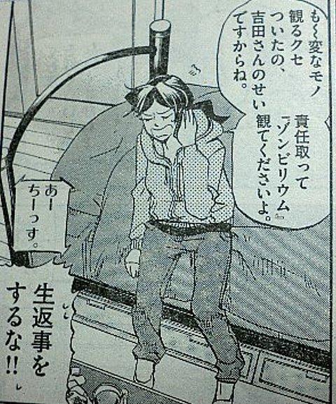 すっぴん吉田さん②