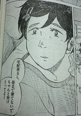 すっぴん吉田さん④