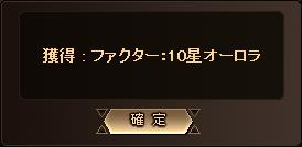 20170202-7 鳳凰箱の次の6箱目♪