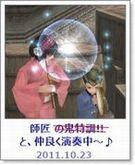 ぷらら/あさっこ