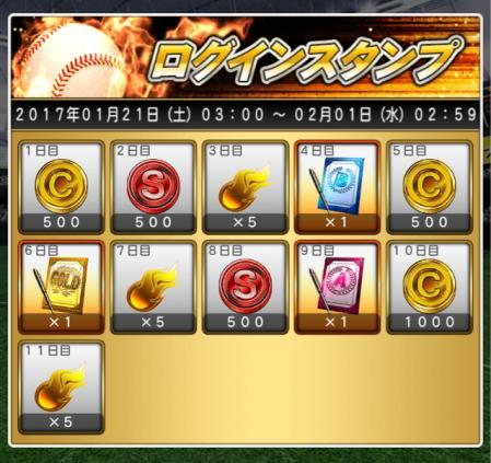 onjgame_1484809317_93801.jpg