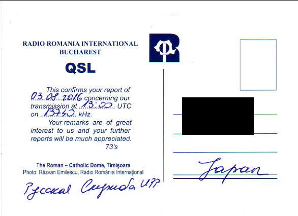 2016年8月3日 ロシア語放送受信 RADIO ROMANIA INTERNATIONAL(ルーマニア)のQSLカード(受信確認証)