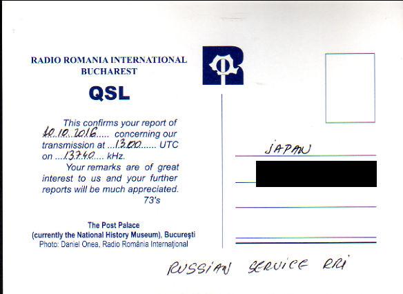2016年10月10日 ロシア語放送受信 Radio Romania International(ルーマニア)のQSLカード(受信確認証)