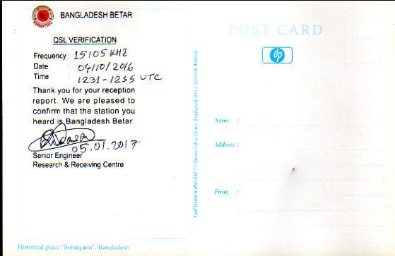 2016年10月4日英語放送受信 Bangladesh Betar(バングラデシュ)