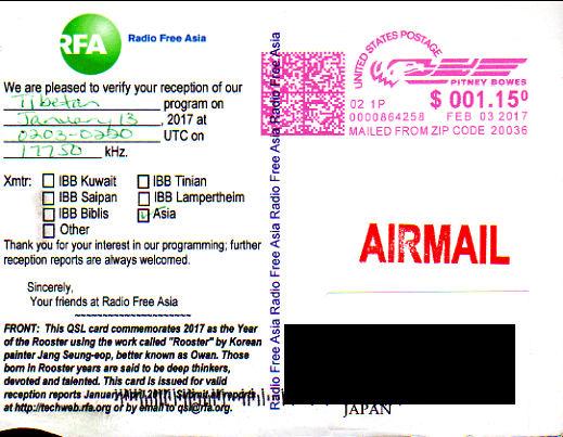 2017年1月13日 チベット語放送受信 RFA Radio Free AsiaのQSLカード(受信確認証)