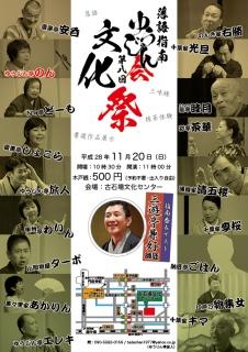 ゆうじん会文化祭2016