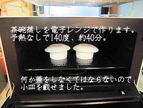 茶碗蒸しを作ります