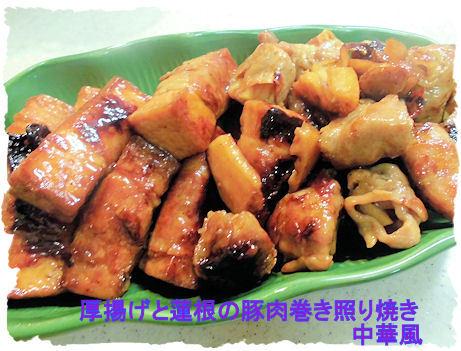 豚肉巻き中華風