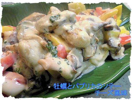 牡蠣とパプリカ
