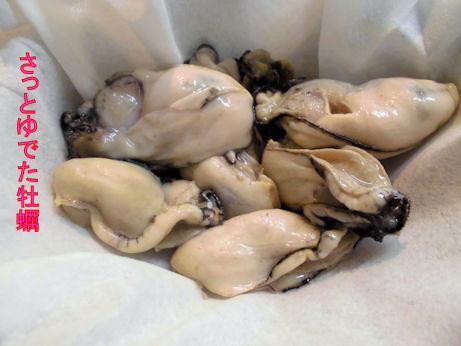 茹でた牡蠣