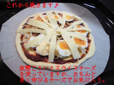 ピザ。これから焼きます。