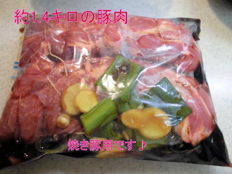 焼き豚を作る