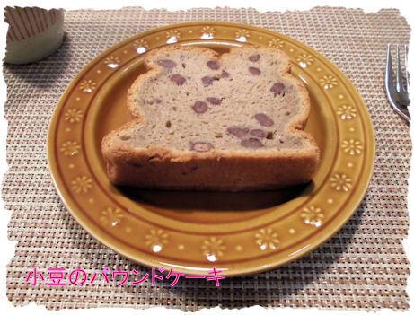 小豆のパウンドケーキ