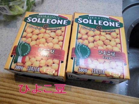 ひよこ豆2箱