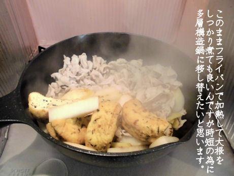 フライパンから多層構造鍋へ。