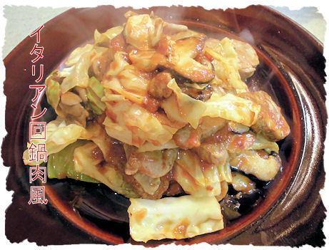 イタリアン回鍋肉