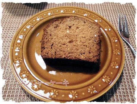 市販品のジンジャーケーキ