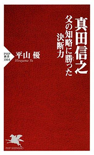 真田信之の本