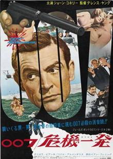 007危機一発