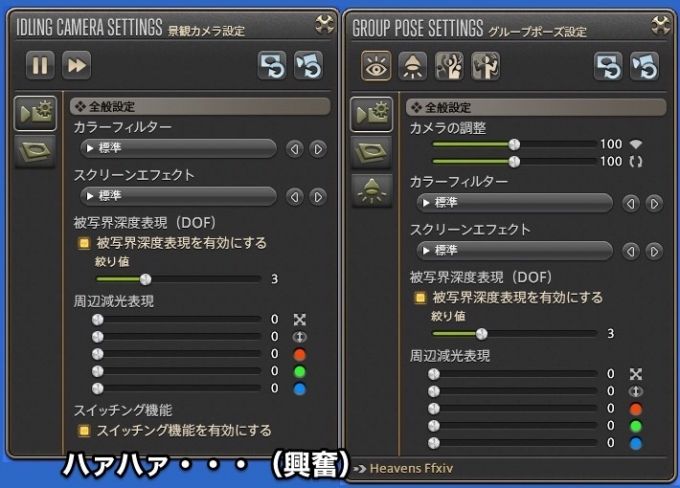 3_5パッチノート_先行公開!___FINAL_FANTASY_XIV__The_Lodestone_2