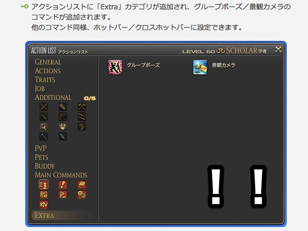 3_5パッチノート_先行公開!___FINAL_FANTASY_XIV__The_Lodestone 5