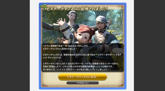 3_5パッチノート_先行公開!___FINAL_FANTASY_XIV__The_Lodestone 6