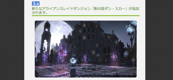 3_5パッチノート_先行公開!___FINAL_FANTASY_XIV__The_Lodestone 7