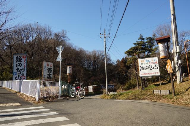 鳥山の入口