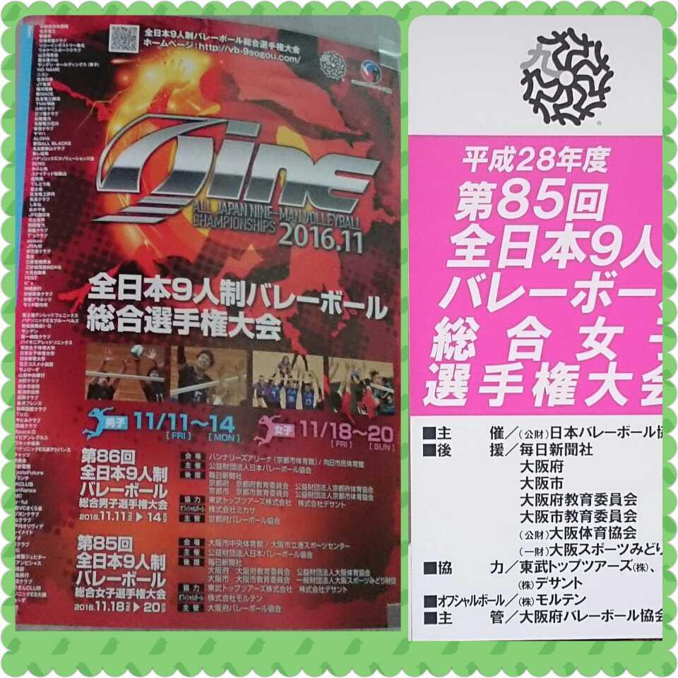 85回全日本バレーボールポスター