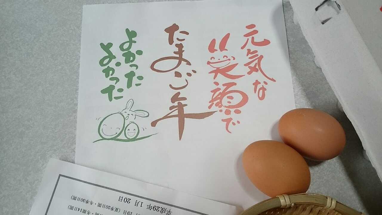 寒卵/大江の郷