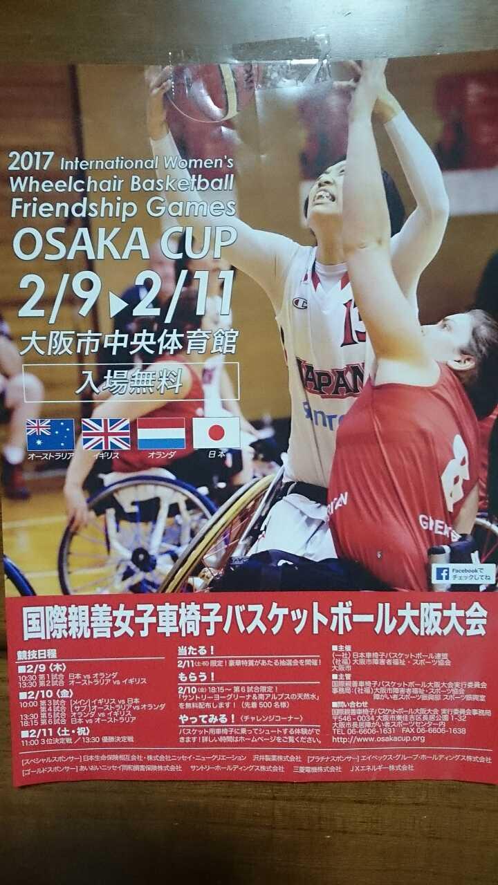 2017/女子車椅子バスケットボール大会