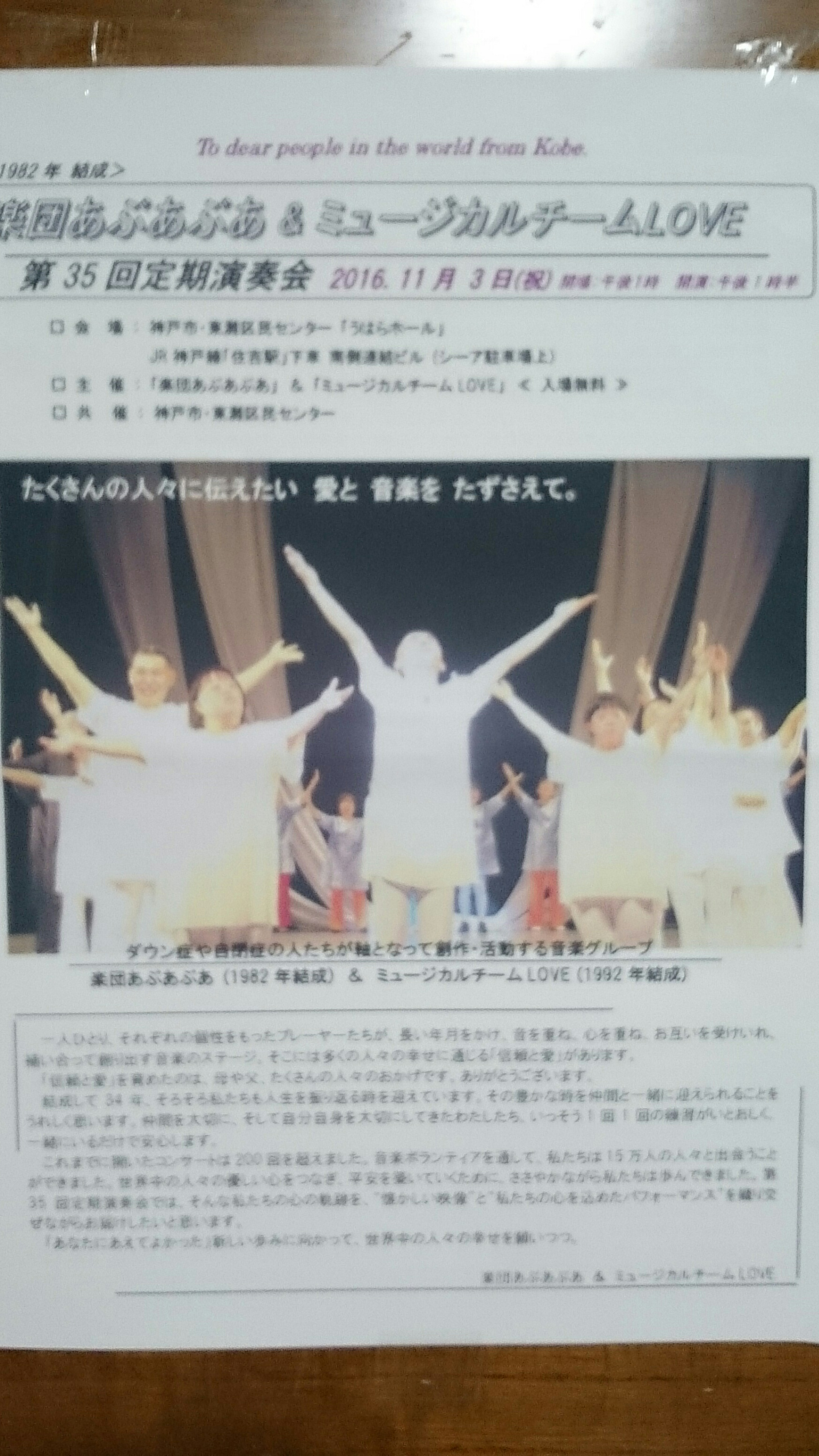 ミュージカルチーム