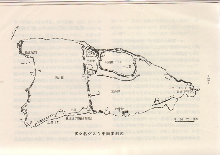 多々名城平面実測図