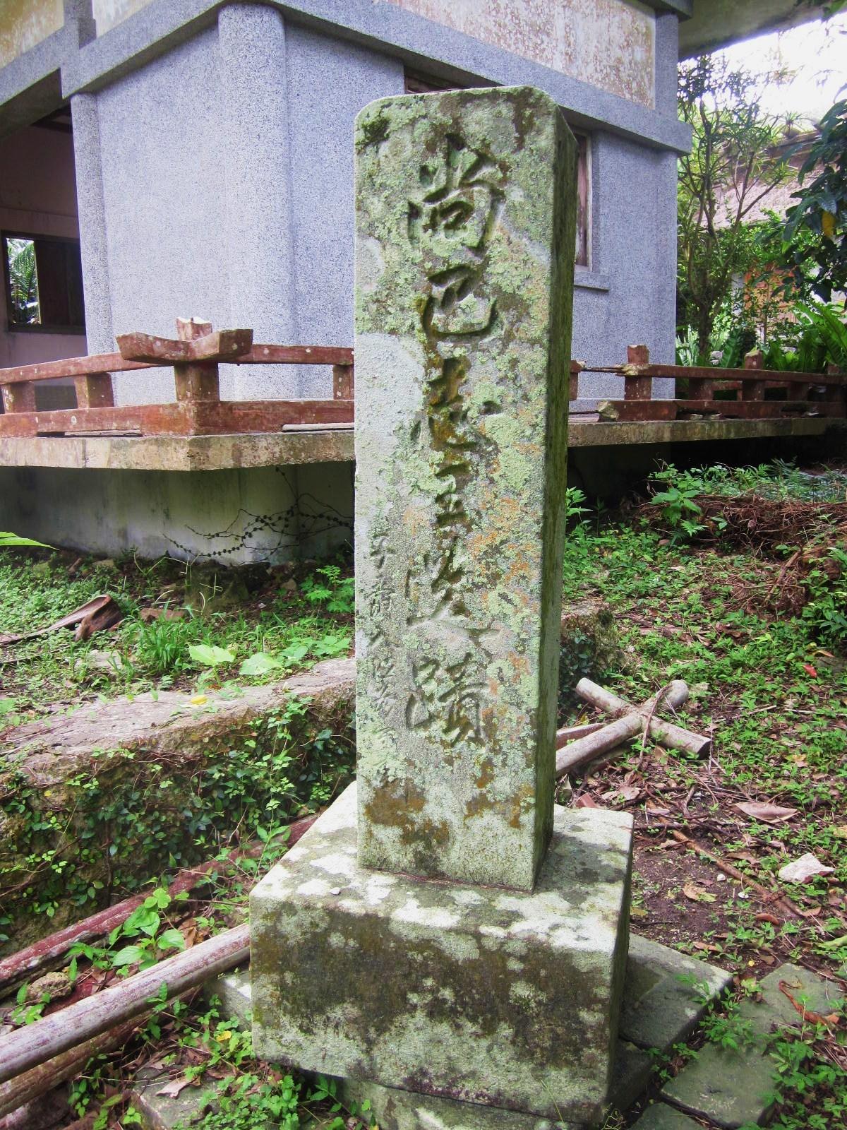 佐敷、尚巴志の碑
