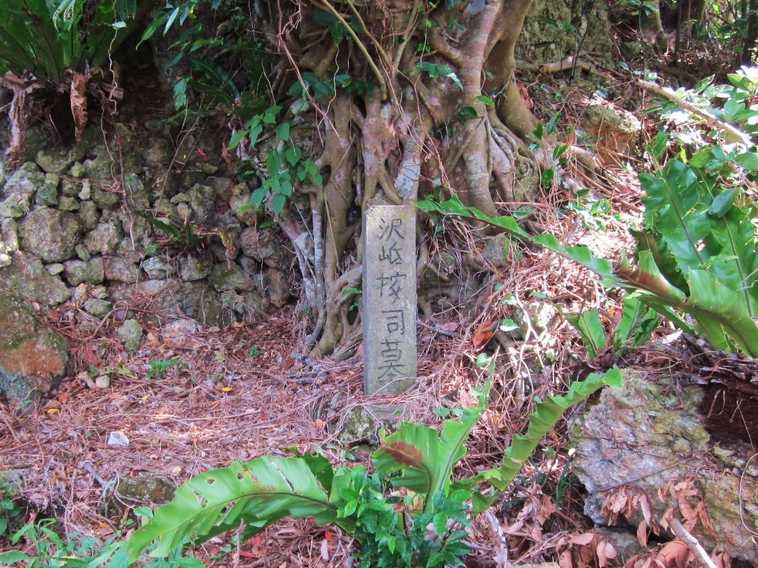 沢岻按司墓