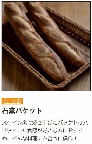03石窯バケット02 (309x480)