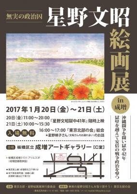 2016星野成増絵画展オモテ面
