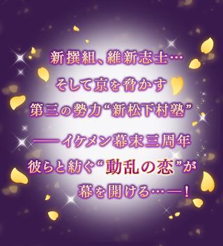 幕末配信告知4