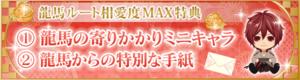 龍馬MAX