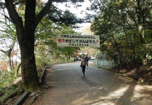 2016,11,13六甲全山縦走-13